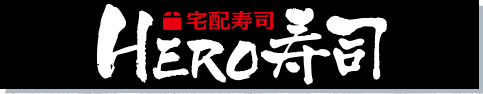 HERO寿司
