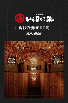 食彩浪漫HERO海 光の森店