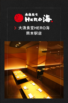 大漁食堂HERO海 熊本駅店