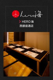 HERO海 西銀座通店