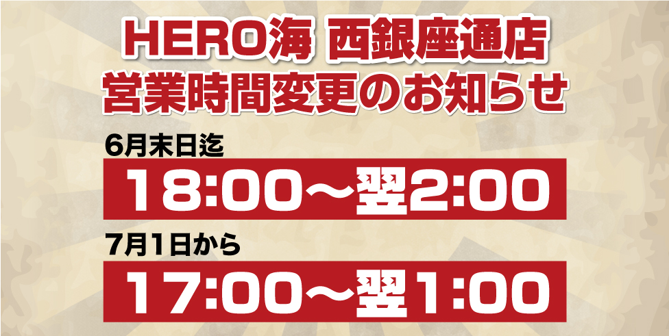 HERO海写真2